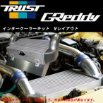 TRUST GReddy インタークーラー Vレイアウトキット フルキット RX-7 後期型(4、5、6型用) FD3S 96/01〜02/08 13B-REW