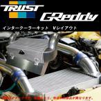 RX-7 前期型(2、3型用) FD3S 93/08〜95/12 13B-REW TRUST GReddy インタークーラー Vレイアウトキット ラジエーターレス フルパイプキット