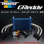 TRUST Greddy 汎用 オイルクーラーキット STDタイプ コア段数:12段 ・ ホースフィッティングサイズ:#8 ・ Oリングサイズ:57φ