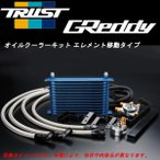 TRUST GReddy オイルクーラーキット 移動 13段 チェイサー JZX90 92/10〜96/09 1JZ-GTE