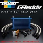 トラスト グレッディ オイルクーラーキット STD 16段 ニッサン シルビア S15 93/10〜02/08 SR20DET