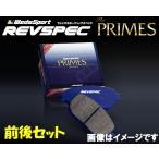 送料無料 代引無料 WedsSports REVSPEC PRIMES ブレーキパッド1台分 シビック FN2 09/11〜 タイプRユーロ