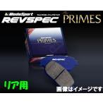 ウェッズ ブレーキパッド レブスペックプライム リア用 ニッサン ローレル HC34 93/1〜97/6  送料代引無料