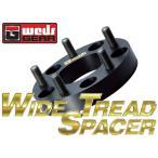 ワイドトレッドスペーサー WEDS 25mm 5H/100 1.25 2枚1セット【ニッサン・スバル・スズキ】