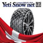 送料無料 代引無料 Yeti snownet WD ライトエース R4#V系 165/R13 メーカー品番 0287WD