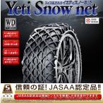 イエティ スノーネットWD フェアレディZ Z33系 245/45R18 メーカー品番 6280WD 送料無料 代引無料