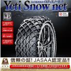 イエティ スノーネットWD トヨタ ヴォクシー AZR60G系 195/65R15 メーカー品番 1299WD 送料無料 代引無料