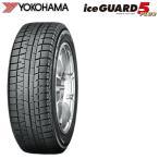【数量限定】 YOKOHAMA スタッドレス タイヤ iceGUARD FIVE+ IG50 プラス  225/55R18インチ 4本で送料無料 代引無料