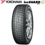Yahoo!HOWA-RS【数量限定】 2017年新商品 2本以上で送料無料 代引無料 ヨコハマ スタッドレス タイヤ アイスガード6 IG60 225/50R18インチ