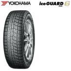 【数量限定】 2017年新商品 YOKOHAMA スタッドレス タイヤ iceGUARD6 IG60  185/55R15インチ 2本以上で送料無料 代引無料