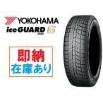 正規品 2021年製ヨコハマ スタッドレス タイヤ アイスガード6 IG60 185/60R15インチ 個人宅でも送料無料  4本セット  R2763