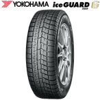 正規品 2021年製ヨコハマ スタッドレス タイヤ アイスガード6 IG60 175/65R15インチ 個人宅でも送料無料  4本セット  R2846