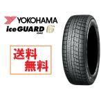 正規品 2021年製ヨコハマ スタッドレス タイヤ アイスガード6 IG60 185/65R14インチ 個人宅でも送料無料  4本セット  R2852