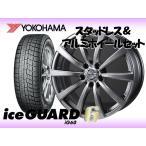 スタッドレスタイヤ+アルミホイール4本SET ヨコハマ IG60 205/55R16 ザックJP110 16×6.5J 100/5H + 48 アベンシス AZT250/AZT251/AZT255