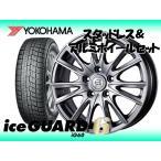スタッドレスタイヤ+ホイール4本SET ヨコハマアイスガードIG60 165/70R14 アフロディーテEF 14×4.5 100/4H + 43 スイフト HT51S / HT81S