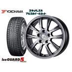 スタッドレスタイヤ+ホイール4本SET ヨコハマアイスガードIG50+ 195/65R15 アフロディーテGX 15×6.0 114.3/5H + 45 ランディ SC25 / SNC25