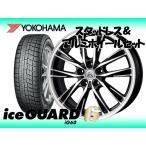 YHアイスガードIG60 165/65R14+KASHINA XV5 14×4.5 100/4H + 43 スズキ ソリオ MA15S スタッドレスタイヤ+ホイール4本Set