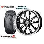 YHアイスガードIG50+ 225/55R17+KASHINA XV5 17×7.0 100/5H + 48 スバル XVハイブリッド GPE スタッドレスタイヤ+ホイール4本Set