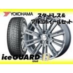 ヨコハマIG6 IG60 155/65R14+JOKER ICE 14×4.5 100/4H + 45 ホンダ N-BOX スラッシュ JF1/JF2 スタッドレスタイヤ+ホイール4本Set