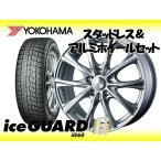 XV GT7/GT3 スタッドレスタイヤ+ホイール4本SET ヨコハマIG6 IG60 225/60R17 ジョーカー マジック 17×7.0 100/5H + 50