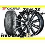 WRX STi VAB スタッドレスタイヤ+ホイール4本SET ヨコハマIG6 IG60 245/40R18 テッド スナップ 18×7.5 114.3/5H + 38