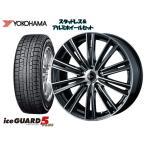 エスティマ MCR30W / MCR40Wスタッドレスタイヤ+ホイール4本SET ヨコハマIGPLUS IG50+ 215/55R17ジョーカーストレート 17×7.0 114.3/5H + 53