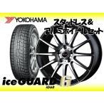 YH アイスガード6 IG60 155/65R14+TEAD TRICK 14×4.5 100/4H + 45 タント L375S / L385S スタッドレスタイヤ+ホイール4本Set