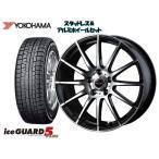 エルグランド E51 / NE51スタッドレスタイヤ+ホイール4本SET ヨコハマIGPLUS IG50+ 215/65R16テッド トリック 16×6.5 114.3/5H + 40