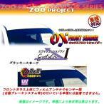 ZOO PROJECT OX FRONT SHADER エヴォリューションワン ブラッキースモーク ナディア ACN15H  FS-52B