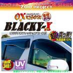 ZOO PROJECT OXバイザー ブラッキーテン リア ステップワゴン RP1  BLR-107