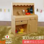 おままごとダンボールキッチン茶|段ボール おもちゃ 子供用 こども ミニ コンロ 蛇口 キッズ 誕生日プレゼント 男の子 女の子 2歳 3歳 日本製