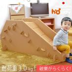 わくわくスライダーNeo|段ボール ダンボール 滑り台 すべり台 だい スベリ台 室内用 子供用 キッズ 大型遊具 組立式 日本製 2歳 誕生日
