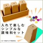 Yahoo!ダンボール家具のHOWAY ヤフー店ままごと キッチン調味料 ダンボール おもちゃ 2歳 3歳