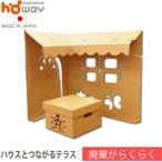 ダンボールオンリーテラス|段ボール おもちゃ 子供用 キッズ こども クリスマス 誕生日プレゼント 男の子 女の子 2歳 3歳 日本製