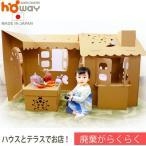 ダンボールオンリーハウス&テラスセット|段ボール おもちゃ 子供用 キッズ こども クリスマス 誕生日プレゼント 男の子 女の子 2歳 3歳 日本製