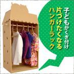 ダンボールNekoハンガーラック|段ボール 収納 クローゼットコートハンガー 家具リビング 部屋 子供用 こども 子ども キッズ 2歳 3歳 日本製