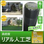 高密度 リアル人工芝 ロール 芝丈30mm 1 5m FHG-105
