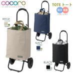 cocoro(コ・コロ) TOTE トート ショッピングカート BEIGE×KHAKI・464809