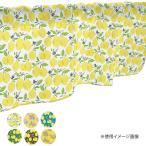 カフェカーテン レモン 800×450mm 緑・40538