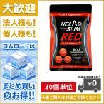 【ケース販売】【30個単位】ヘラスリム HELASLIM RED 14包 アミノ酸配合 ダイエットサプリメント 【代引き不可】