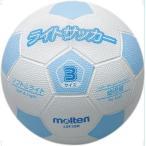 モルテン(Molten) ライトサッカー (ホワイト×サックス) LSF3SK