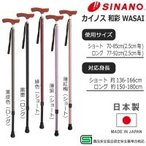 SINANO シナノ ウォーキングステッキ 歩行杖 長さ調節式杖 カイノス 和彩 WASAI 薄紫(ショートサイズ)