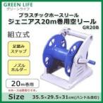 グリーンライフ プラスチックホースリール ジェニアス20m巻用空リール GR20B