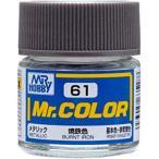 GSIクレオス Mr.カラー 焼鉄色 10ml C61