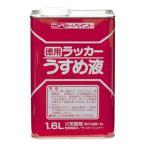 ニッペホームペイント 徳用ラッカーうすめ液 1.6L