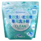 地の塩 クリーン 食器洗い乾燥機専用洗浄剤