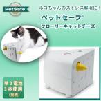 PetSafe Japan ペットセーフ 愛猫用電動おもちゃ フローリーキャットチーズ PTY18-15050