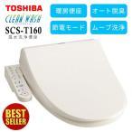 【送料無料】東芝(TOSHIBA) 温水洗浄便座 SCS-T160[SCST160] JAN:4904550922149