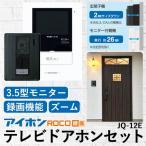 アイホン カラーテレビドアホン  JQ-12E(JQ12E) ROCO録画 電源直結式 JAN:4968249582366 -人気商品-
