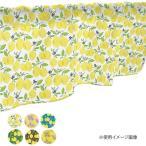カフェカーテン レモン 1000×450mm 緑・40539